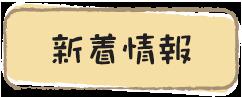 保谷梨の特徴
